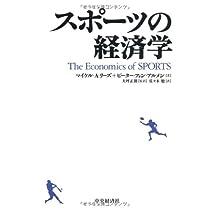 スポーツの経済学