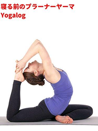寝る前のプラーナーヤーマ Yogalog