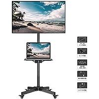WLIVE テレビスタンド 液晶TVスタンド ディスプレイスタンド tvスタンド テレビモニター 23~55インチ対応 キャスター付き 耐荷重25kg VESA規格対応 壁寄せ ハイタイプ 幅53x奥行40x高さ80-170cm 高さ角度調節可能 棚板付き 移動式 家用 展示用 ブラック MF0060A