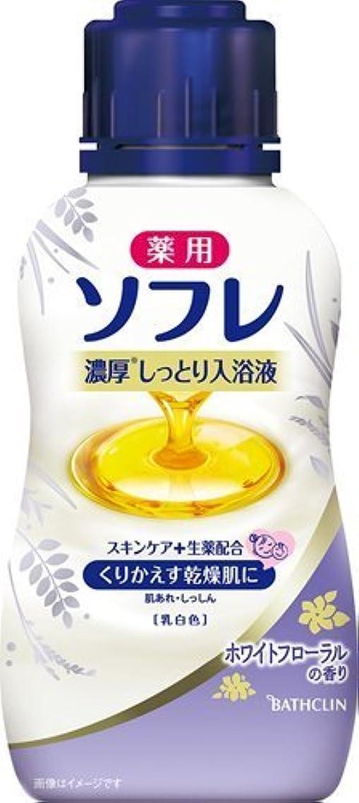 生まれ視力シングル薬用ソフレ 濃厚しっとり入浴液 ホワイトフローラルの香り 480ml × 3個セット
