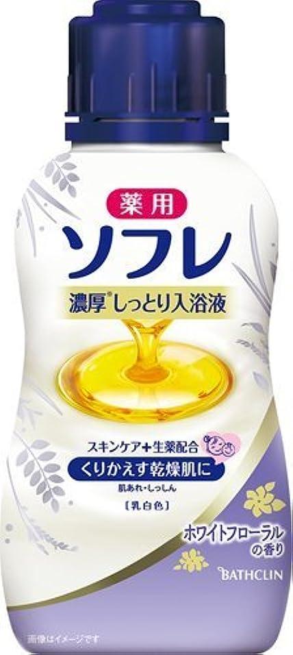 デザート合併症仕様薬用ソフレ 濃厚しっとり入浴液 ホワイトフローラルの香り 480ml × 3個セット