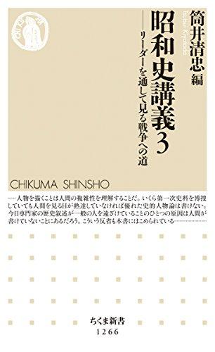 昭和史講義3: リーダーを通して見る戦争への道 (ちくま新書 1266)の詳細を見る