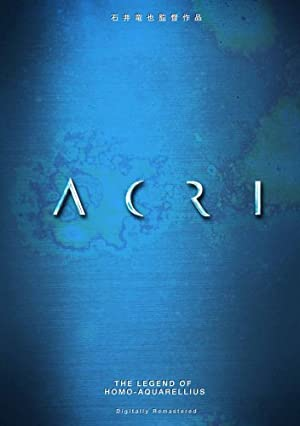 ACRI デジタルリマスター【初回生産限定価格】 [DVD]