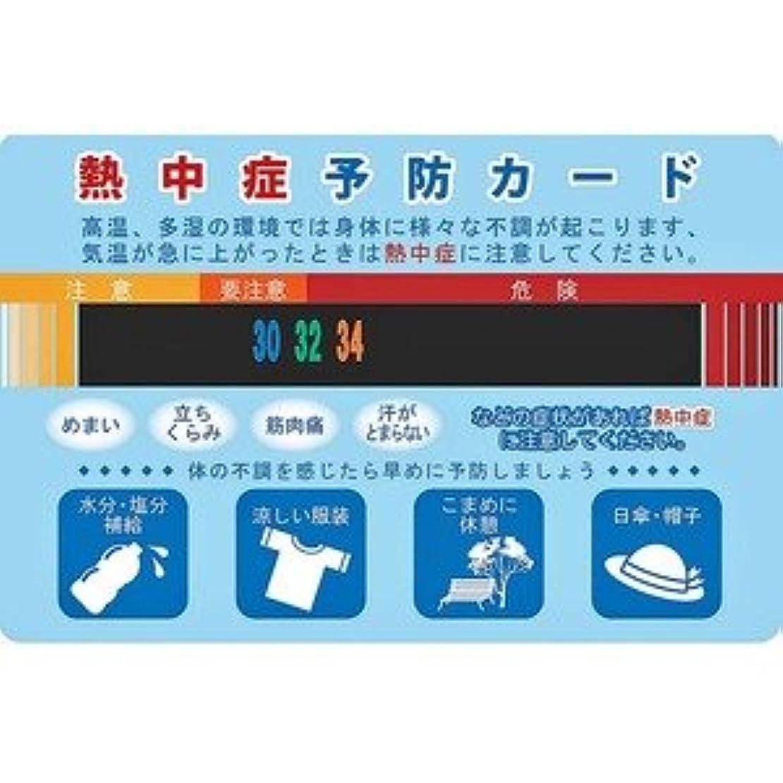 あさり受け皿熱中症予防カード?NE1 【100枚セット】 熱中症対策