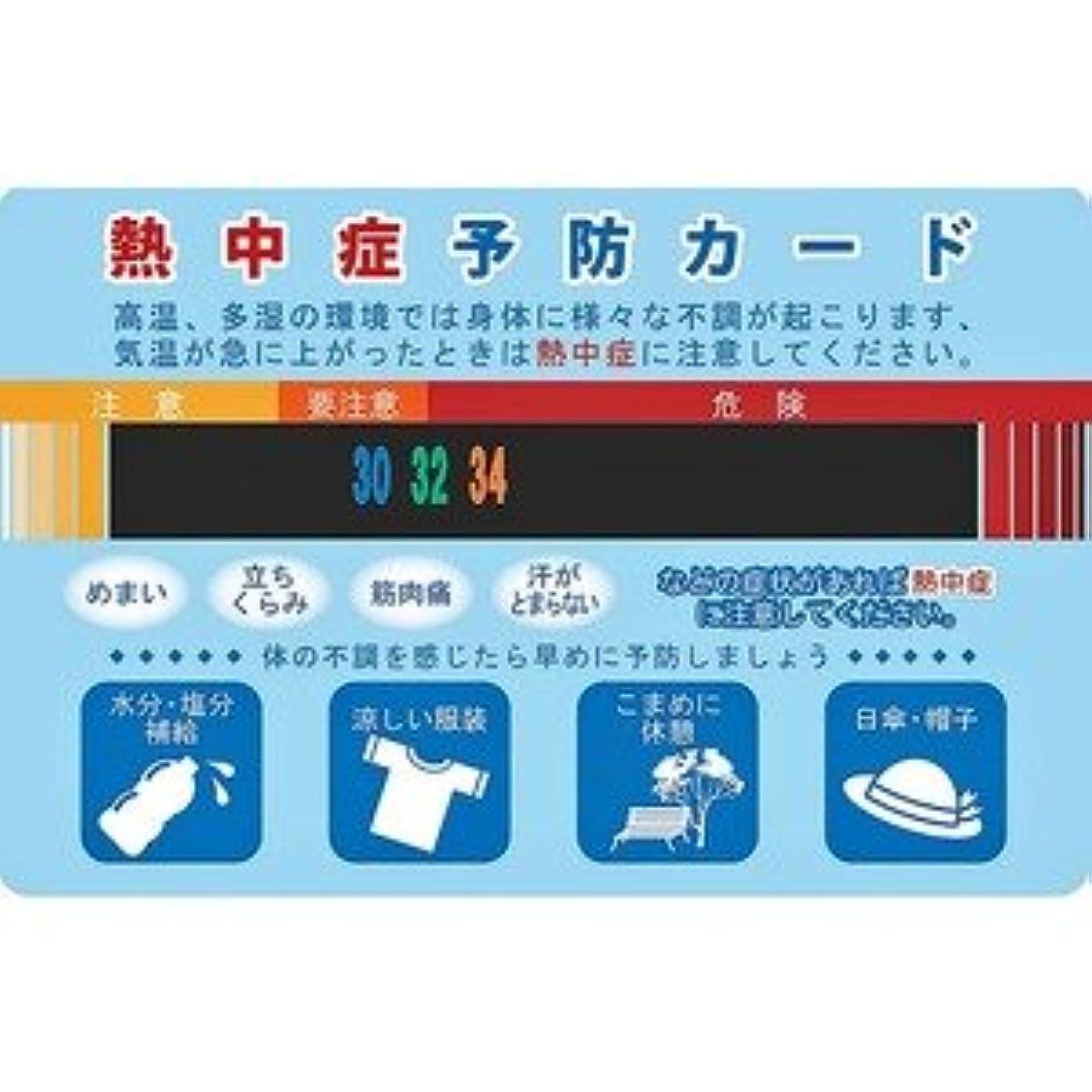 モネ加害者便宜熱中症予防カード?NE1 【100枚セット】 熱中症対策