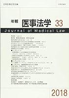 年報医事法学33