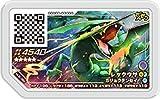 ポケモンガオーレ/ウルトラレジェンド第2弾/UL2-058 レックウザ【グレード5】