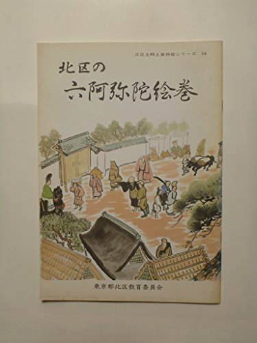 北区の六阿弥陀仏絵巻 <北区立郷土資料館シリーズ 16>