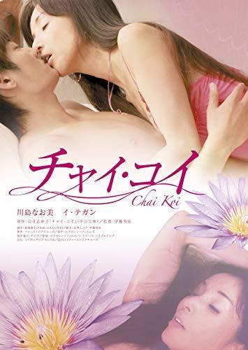 チャイ・コイ [DVD]