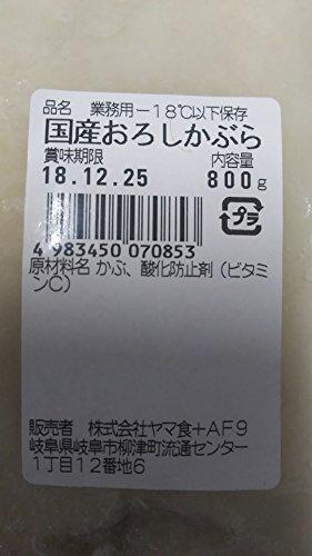 国産 おろしかぶら 4kg(800g×5袋) 冷凍 業務用