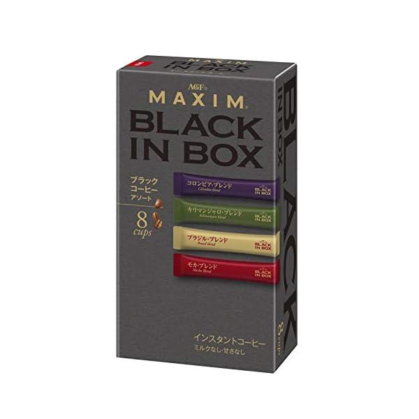 AGF マキシム ブラックインボックス アソートの商品画像
