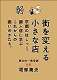 街を変える小さな店京都のはしっこ、個人店に学ぶこれからの商いのかたち。 画像