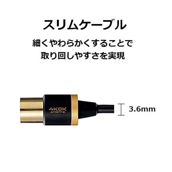 エレコム アンテナ 分配器 ケーブル一体型 【...の紹介画像3