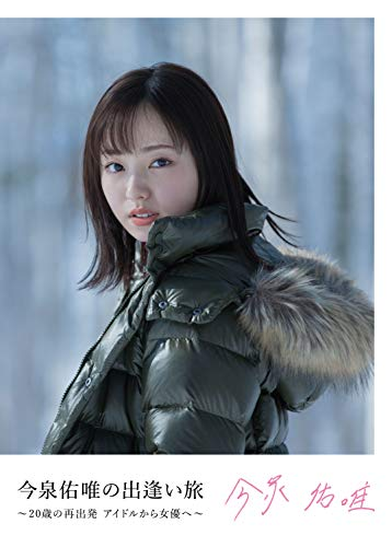 今泉佑唯の出逢い旅 ~20歳の再出発 アイドルから女優へ~(Blu-ray Disc)