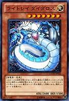 遊戯王カード 【ライトレイ ダイダロス】 GAOV-JP033-N ≪ギャラクティック・オーバーロード≫