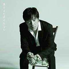 野口五郎「僕をまだ愛せるなら」のジャケット画像