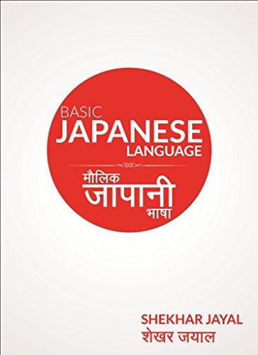 Basic Japanese Language (English Edition)