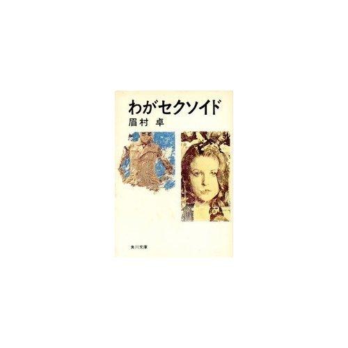 わがセクソイド (角川文庫 緑 357-2)の詳細を見る