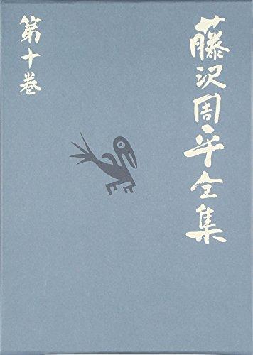 藤沢周平全集〈第10巻〉