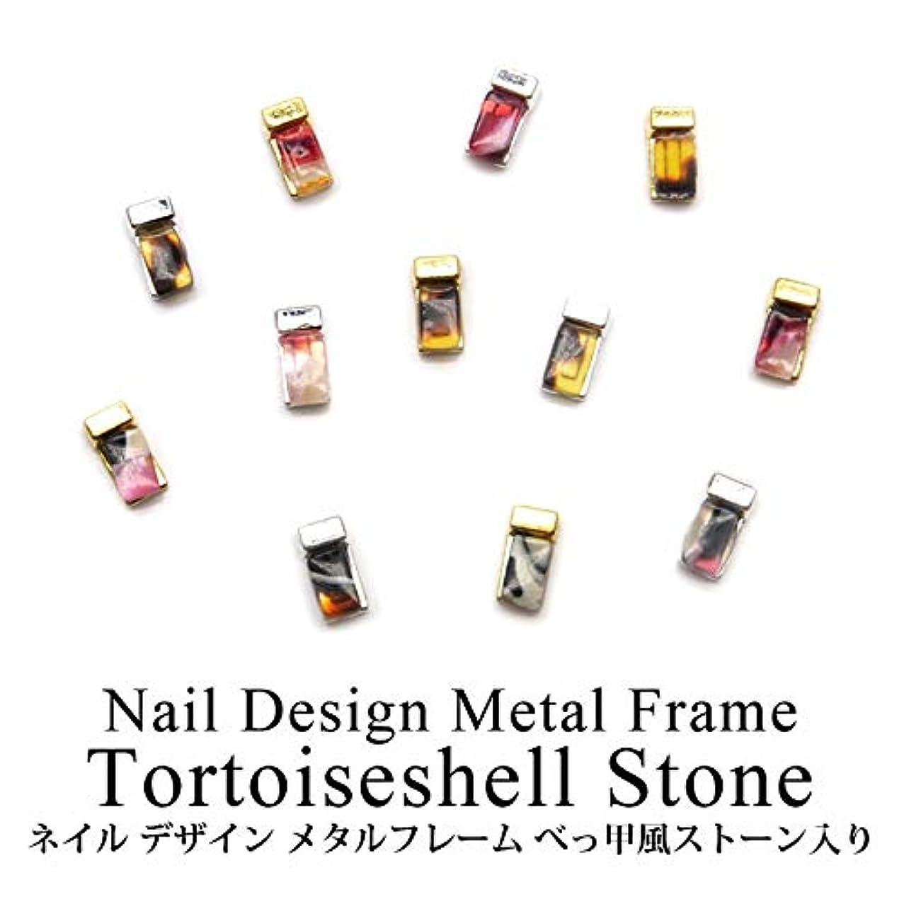 ネイル デザイン メタルフレーム べっ甲風ストーン入り 各種 3個入り (2.デザインコハク系, ゴールド)