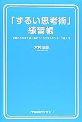 「ずるい思考術」練習帳 (ShoPro Books)