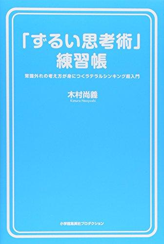「ずるい思考術」練習帳 (ShoPro Books)の詳細を見る