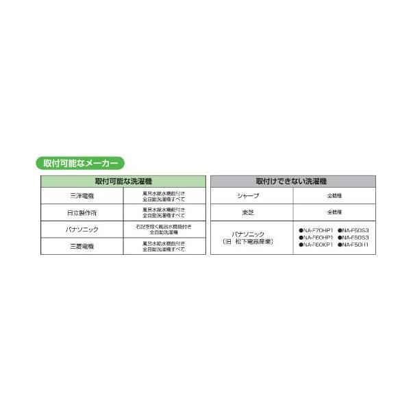 SANEI 【風呂水給水ホースセット】 7M ...の紹介画像3