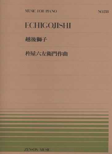 ピアノピースー238 越後獅子/杵屋六左衛門 (全音ピアノピース)