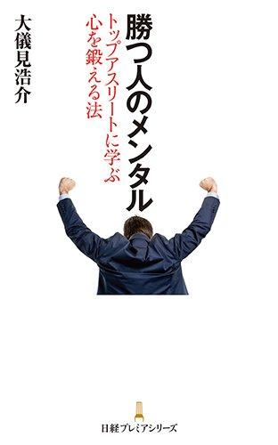勝つ人のメンタル (日経プレミアシリーズ)