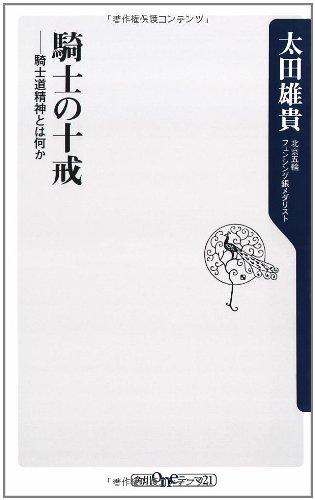 騎士の十戒    ——騎士道精神とは何か (角川oneテーマ21)