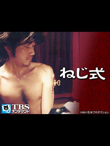 映画「ねじ式」【TBSオンデマンド】