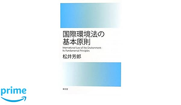 国際環境法の基本原則   松井 芳...