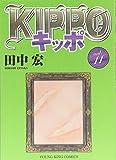 KIPPO 11 (ヤングキングコミックス)