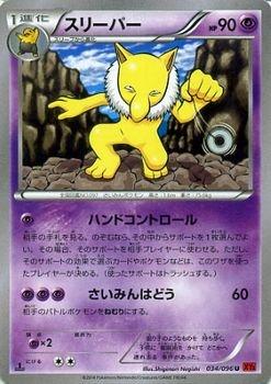 スリーパー/ポケモンカードXY ライジングフィスト/シングルカード