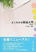 よくわかる税法入門 第9版 (有斐閣選書)