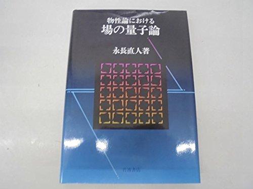 物性論における場の量子論の詳細を見る