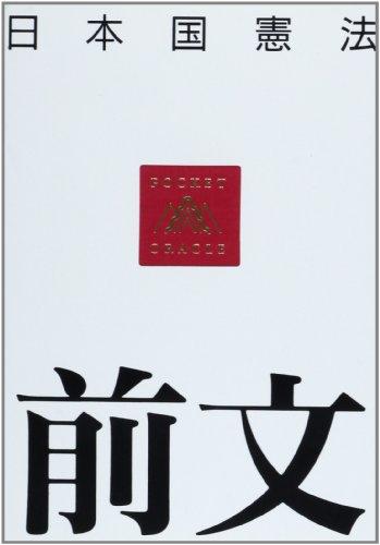 前文—日本国憲法 (ポケット・オラクル)