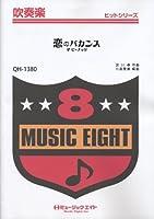 恋のバカンス/ザ・ピーナッツ 吹奏楽ヒット曲(QH-1380)
