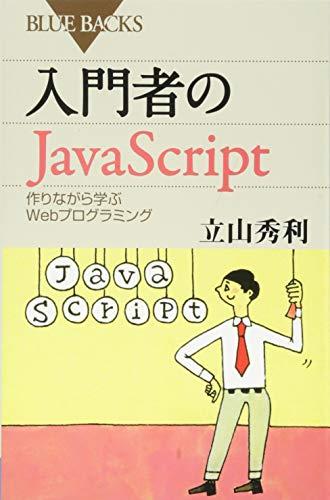 入門者のJavaScript (ブルーバックス)の詳細を見る