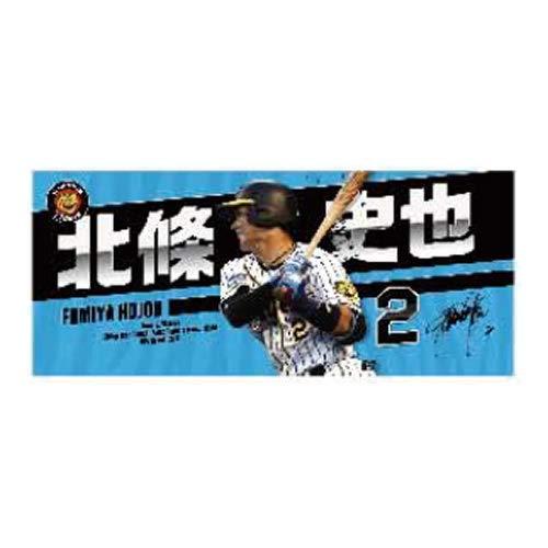 阪神タイガース 選手フォトタオル (2北條)