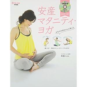 DVDつき 安産マタニティ・ヨガ―1日20分 おうちがヨガスタジオに