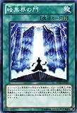 遊戯王カード 【 暗黒界の門 】 SD21-JP022-N ≪デビルズ・ゲート≫
