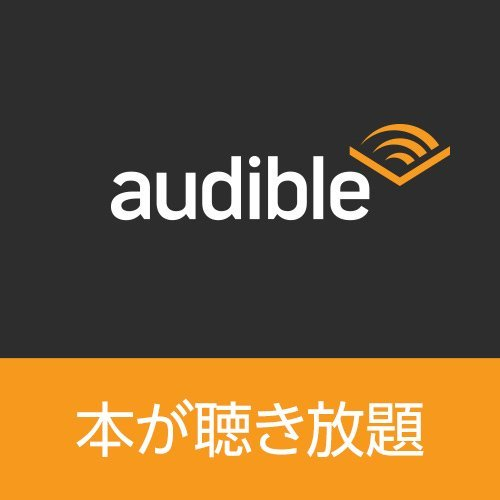 無料体験を試そう - Audible (オーディブル) 会員登録