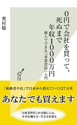 「社長のおくりびと」が書いた 『0円で会社を買って、死ぬまで年収1000万円』