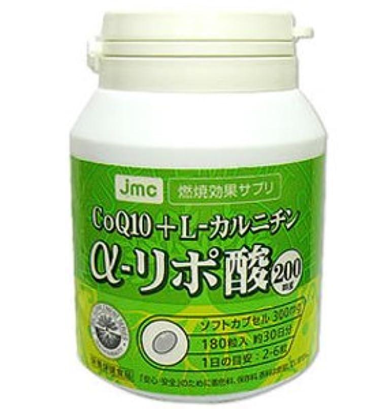 静める囚人虫を数えるα-リポ酸200mg(αリポ酸、COQ10、L-カルニチン、共役リノール酸配合ダイエットサプリ)