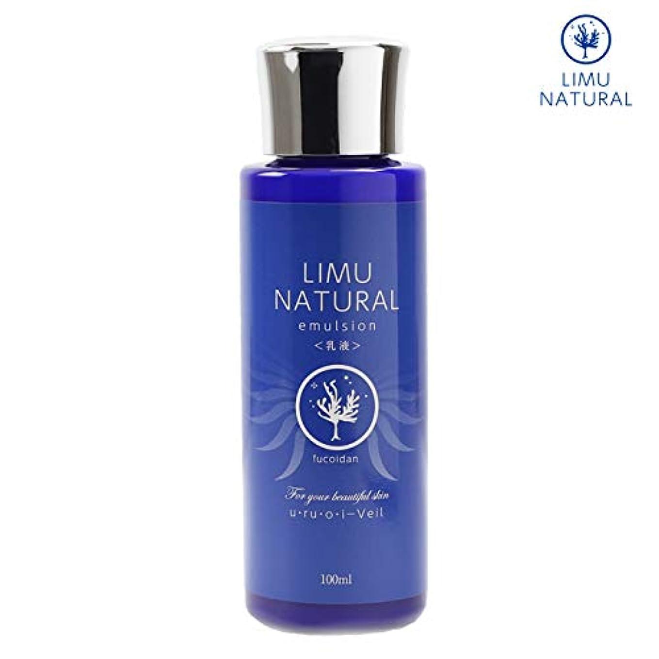 枕落ち着いた百リムナチュラル 乳液 LIMU NATURAL EMULSION (100ml) 海の恵「フコイダン」と大地の恵「グリセリルグルコシド」を贅沢に配合