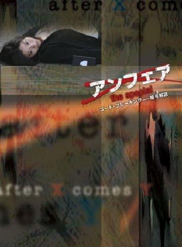 アンフェア the special 「コード・ブレーキング ~暗号解読」 [DVD]の詳細を見る