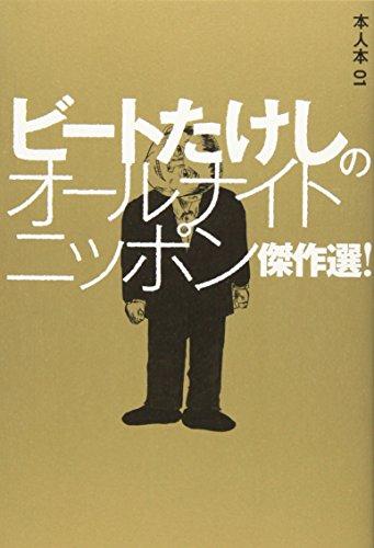 ビートたけしのオールナイトニッポン傑作選! (本人本)の詳細を見る