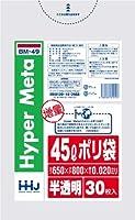 【5ケース特価】HHJ 業務用ポリ袋 45L 半透明 0.020mm 900枚×5ケース 30枚×30冊入×5 BM49