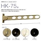 川口技研 ホスクリーン HK型 1本 HK-75-W ホワイト